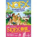 NOFX自伝 【間違いだらけのパンク・バンド成功指南】