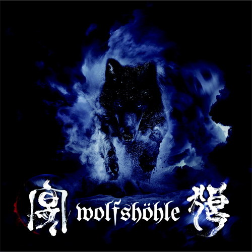 V.A. (狼の宴) 狼の宴 -Wolfshohle-